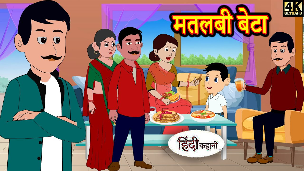 मतलबी बेटा - Hindi Story | Moral Stories | Kahaniya | Hindi Stories | Hindi Kahaniya TV