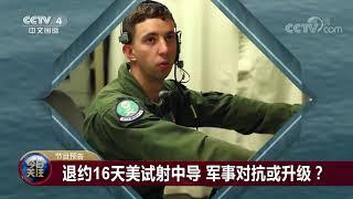 [今日关注]20190820 预告片| CCTV中文国际