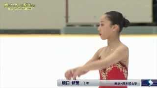 2014 全 中 女子FP 樋 口 樋口新葉 検索動画 26