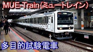 立川駅を発車するMUE-Train(ミュートレイン)