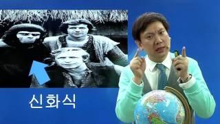 신화식 선생님의 천문학(Astronomy) 3강