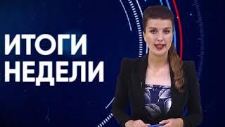 2021-08-28 г. Брест. Итоги недели. Новости на Буг-ТВ. #бугтв