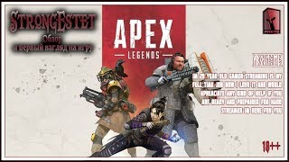 Обзор на игру Apex Legends. Первый взгляд на Apex Legends⚠️18+❌RUS VIKING💥