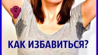 видео Как избавиться от пятен пота на одежде