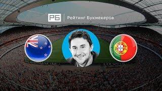 Прогноз Сергея Карякина: Новая Зеландия — Португалия