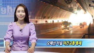 강북구, 오패산 터널 LED 조명교체 공사에 따른 야간…