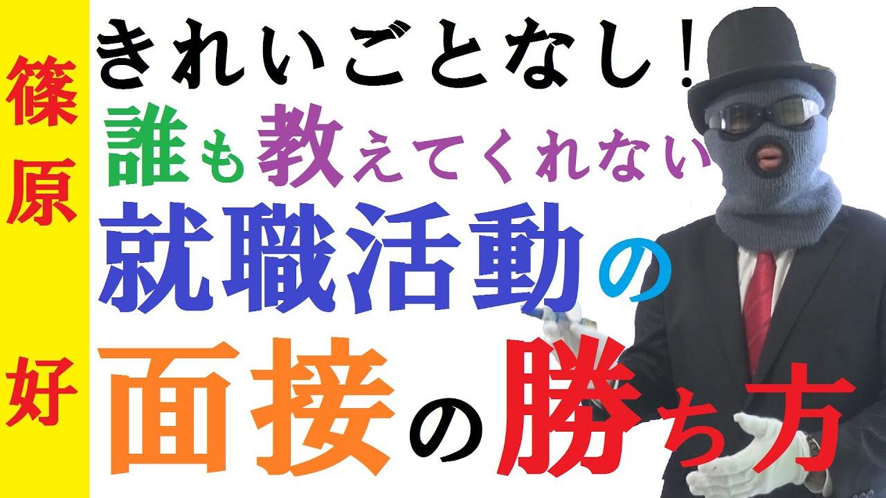 【就活】きれいごとなし!面接の勝ち方!~役員面接通過率100 ...