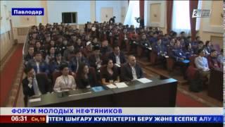 Форум молодых нефтяников состоялся на севере Казахстана(, 2015-04-18T02:15:25.000Z)