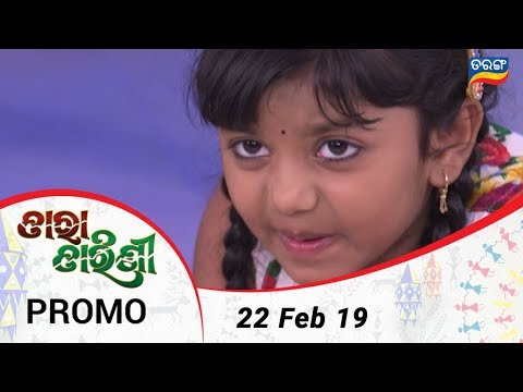 Tara Tarini   22 Feb 19   Promo   Odia Serial – TarangTV thumbnail