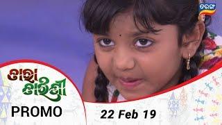 Tara Tarini | 22 Feb 19 | Promo | Odia Serial – TarangTV
