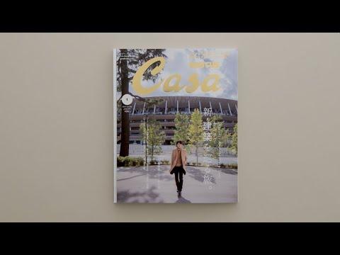 最新号『新・建築を巡る旅。』発売中!