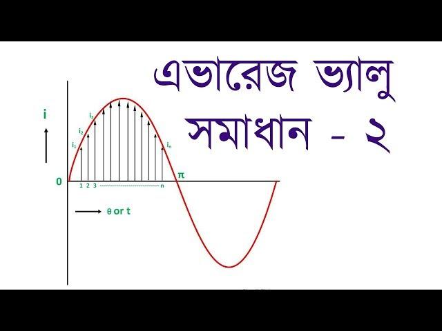 Average Value Math - 2 | এভারেজ ভ্যালু । Voltage Lab