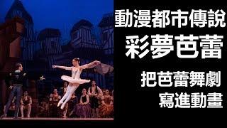 【動漫都市傳說】 彩夢芭蕾- 把芭蕾舞劇寫進動畫胡桃夾子唐吉訶德天鵝湖...