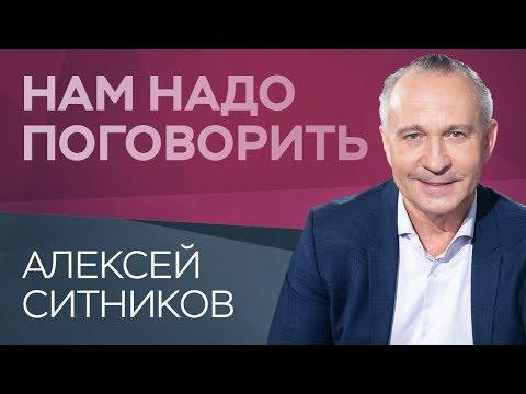 Как стать счастливым  // Нам надо поговорить с Алексеем Ситниковым