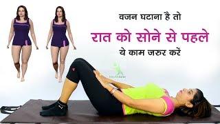वजन कम करने के लिए रात में ये काम जरूर करें | Isha Mehra Easy Exercise | Health Time