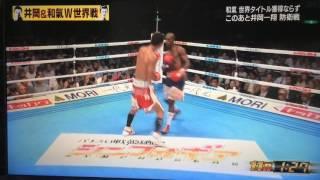 リーゼントボクサー和氣慎吾とグスマンの世界戦最終ラウンド