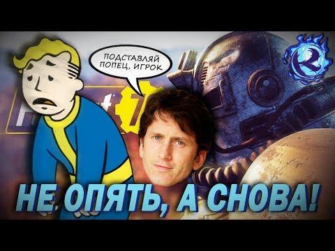FALLOUT 76 ПЕРЕХОДИТ НА PAY-2-WIN