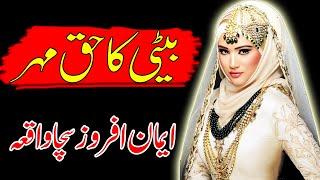 Beti ka Haq Mehar    Eman Afroz scha islamic waqia    Ayesha V…