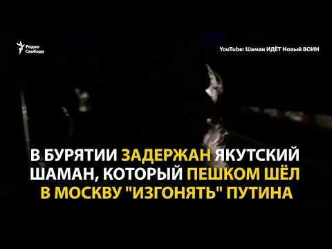 """Как похищали Сашу-шамана, который шел """"изгонять"""" Путина"""