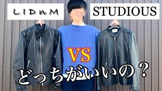 【比較】LIDnM(げんじさん)とSTUDIOUSのライダースどっちがいいの?? thumbnail