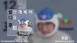 개복어 리믹스 후회 remix by  Young Vibe