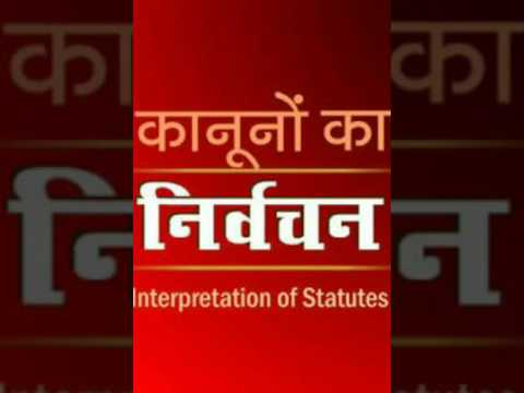LLB notes, interpretation of statutes । कानूनों का निर्वचन (Basic) hindi/  urdu