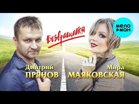 Дмитрий Прянов и Мира Маяковская - Возвращайся Single