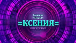 значение имени Ксения - Тайна имени