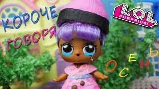 Короче говоря, осень / LOL Dolls Видео для детей про куклы ЛОЛ Сюрприз