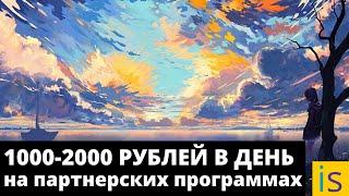 $ Партнерки: 1000-2000 РУБЛЕЙ В ДЕНЬ / ПАРТНЕРСКИЕ ПРОГРАММЫ  сервисов / Как заработать в интернете