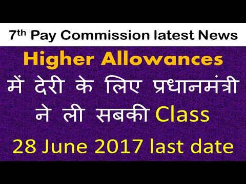7th Pay Commission Latest News Higher Allowances will be announced On June 28