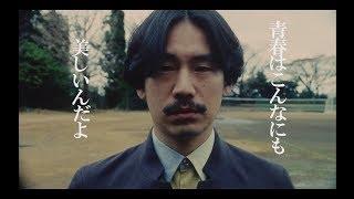 清 竜人 「青春は美しい」MUSIC VIDEO