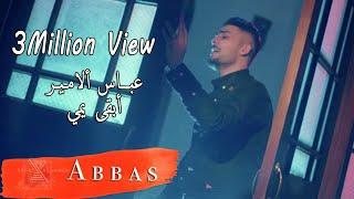 عباس الامير - ابقى يمي ( فيديو كليب حصري ) 2018