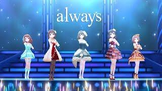 曲名:always (Original オリジナル ver) 歌:高垣楓/早見沙織、本田未...