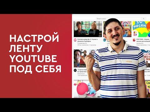 Настрой ленту YouTube под себя