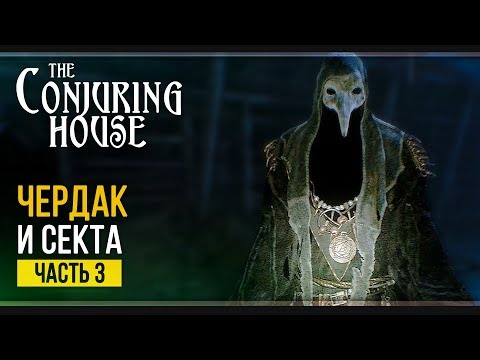 Игры разума | The Conjuring House | Прохождение #3