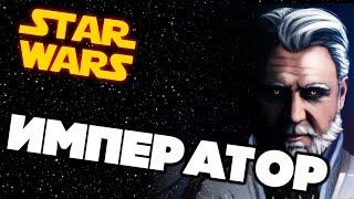 Все о Звездных Войнах: Императора Вишиэйт