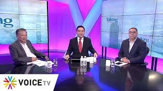 Talking Thailand วันที่ 30 ธันวาคม 2562