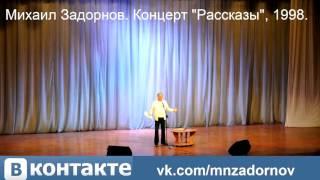 """Михаил Задорнов предсказал появление конфет """"Сало в шоколаде"""", 1998"""