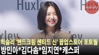 걸스데이 방민아(Girls day Minah)·김다솜(Sistar Dasom)·임지연(Lim Ji yeon)…
