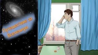 """Фантастический рассказ """"Путешествие за нашу Вселенную"""" часть 1, глава 1"""