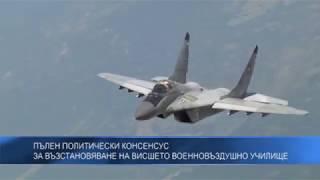 Пълен политически консенсус за възстановяване на Висшето военновъздушно училище