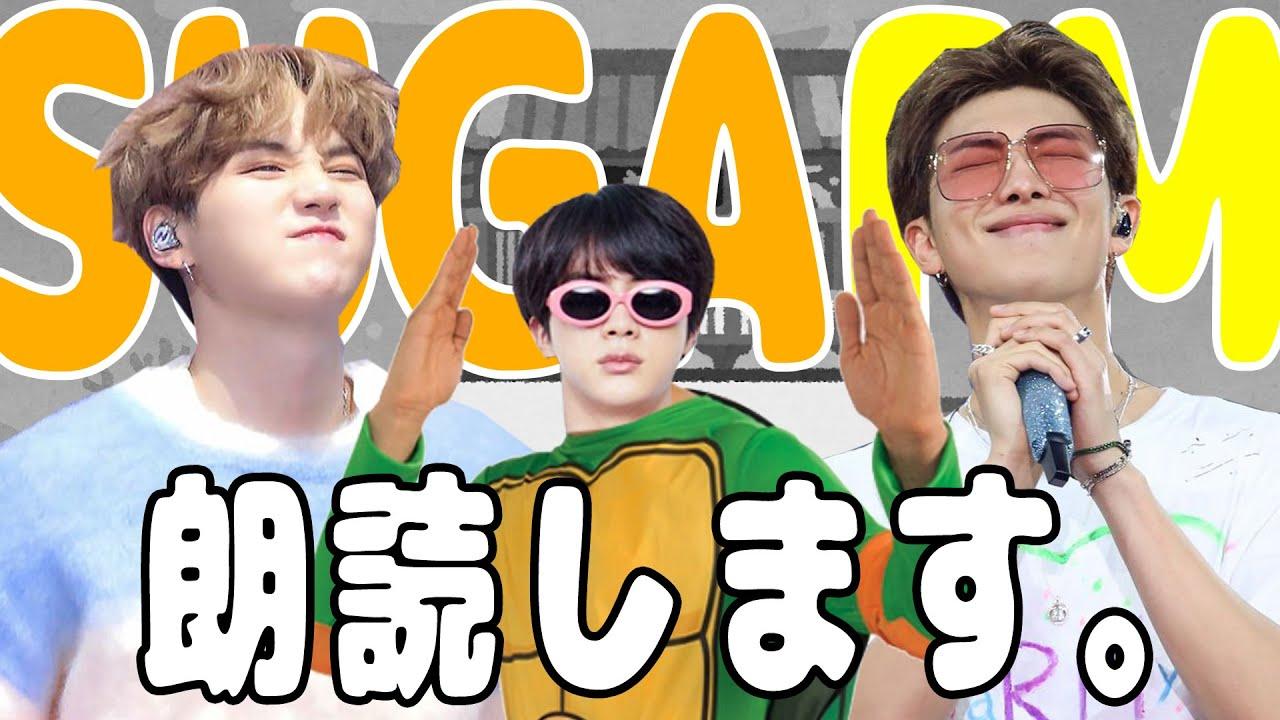 【日本語字幕】꿀FMことシュガFMで朗読会!BTSメンバーが総出演...!?(BTS/防弾少年団)