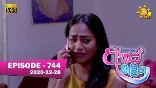 Ahas Maliga | Episode 744 | 2019-12-28 Thumbnail