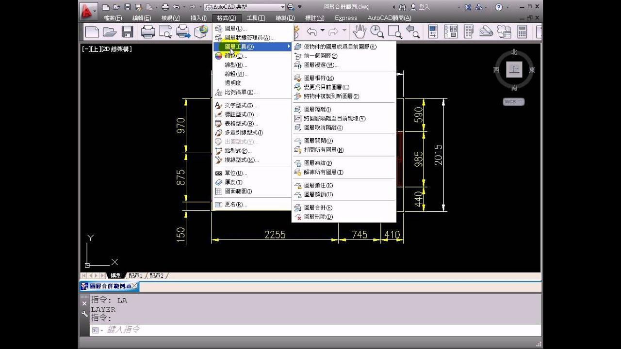 AutoCAD 圖層合併刪除範例2 - YouTube
