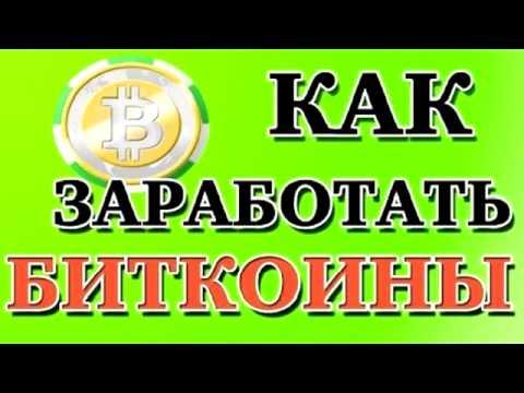 Как заработать на Bitcoin (биткоинах) имея перед собой только график