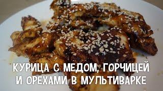 Курица в мультиварке. Курица с медом, горчицей и орехами в мультиварке.#РецептыКурицы