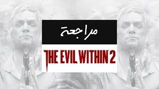 مراجعة ذا ايفل ويذن 2 The Evil Within