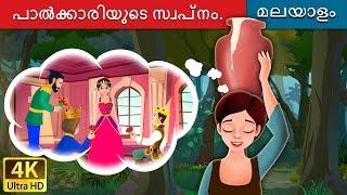 പാൽക്കാരിയുടെ സ്വപ്നം | Milkmaid's Dream in Malayalam | Malayalam Fairy Tales