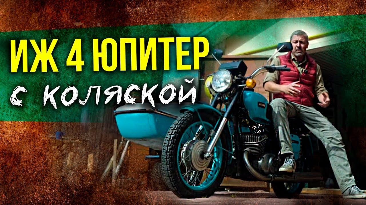 ИЖ Юпитер - 4 Советский мотоцикл с коляской | Советские мотоциклы